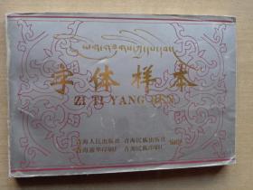 字体样本字体样本(藏文、汉文、外文、数码、符号等)