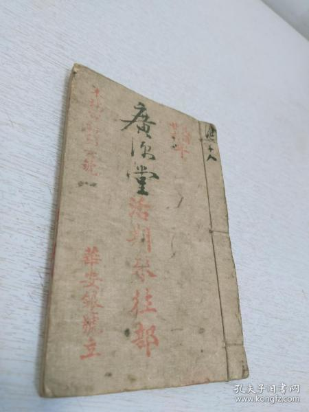 民国时期佛山银号折一册
