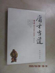 庸才当道:藤与树(西汉王朝败亡路线图)