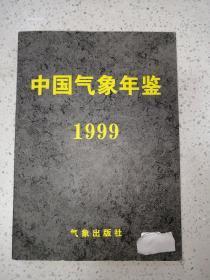 中国气象年鉴1999