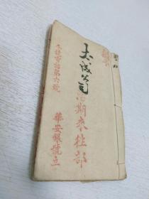 民国时期佛山银号折一册 (空白)