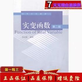 实变函数第二2版胡适耕高等教育出版社9787040398878