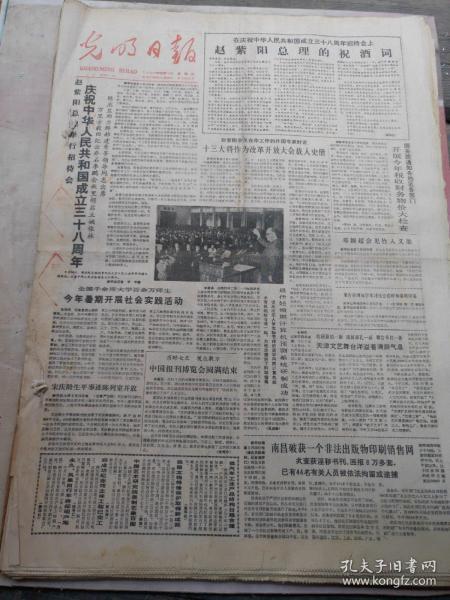 光明日报1987年10月1日一31日【原版合订本】