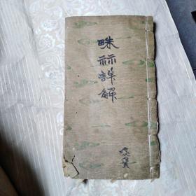 民国手抄本:珠算详解