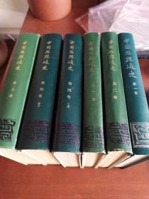 中国思想通史(全六册)