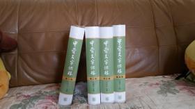 甲骨文字诂林 (全4册)