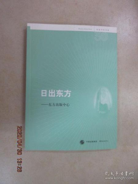 名社30年书系:日出东方·东方出版中心