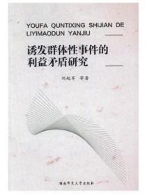 诱发群体性事件的利益矛盾研究 刘起军  著 湖南师范大学出版社 9787564827465