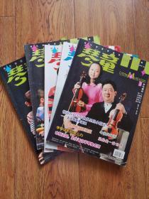 琴童杂志5本