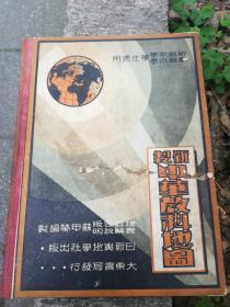 新制中华教科地图  精装  正版现货S