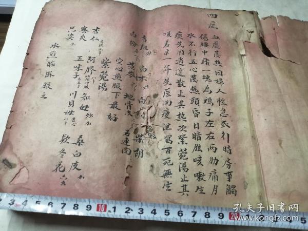 民国中医手抄厚本(约90个筒子页)