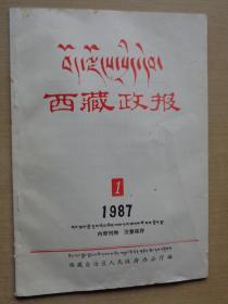 创刊号:西藏政报 1987年第1期