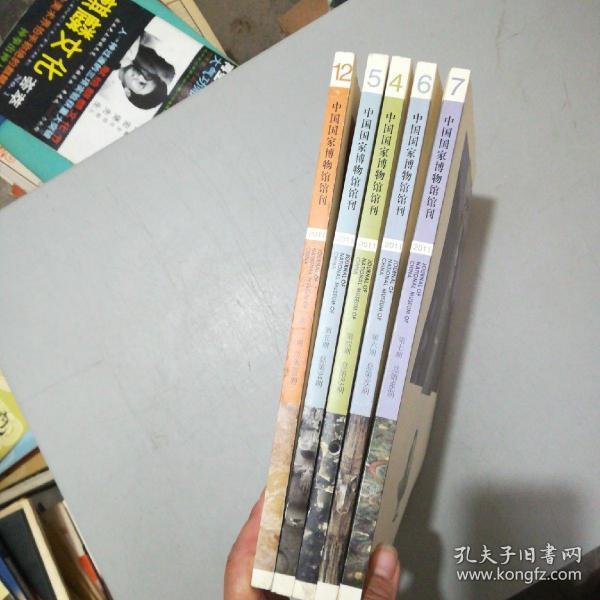 中国国家博物馆馆刊 2011年第4.5.6.7.12期 5本合售