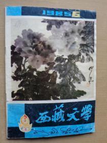 西藏文学1985年第6期:魔幻小说特辑 《西藏,隐秘岁月》等