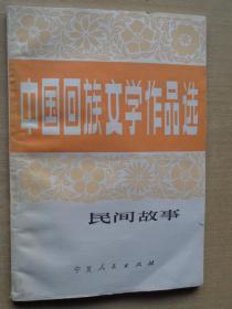 中国回族文学作品选 民间故事