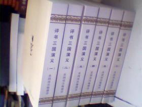 评书三国演义 全6册 包挂邮