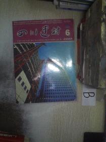 四川建材2009 6