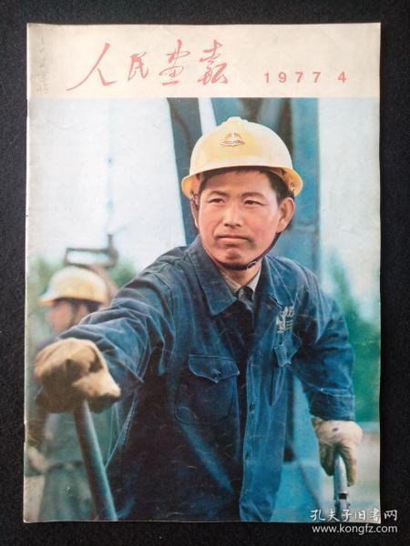 著名大期刊《人民画报》1977年第4期。国家重器,内容丰富。原山东大学校长,中外著名的教育家、学者、杰出的政治活动家吴富恒先生旧藏。品佳,完整无缺。