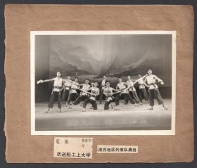 1971年四川省文艺调演大会,南充地区代表队《欢送船工上大学》老照片,时代特色浓