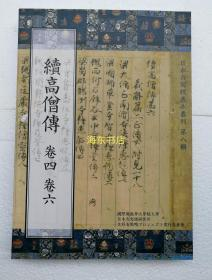 【日本古写经善本丛刊 第八辑】续高僧传卷四、六 / 限定本第102号