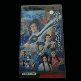 VCD电视剧 倚天剑屠龙刀