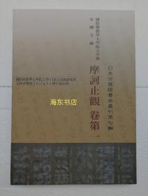 【日本古写经善本丛刊 第七辑】摩诃止观卷第一 / 限定本第102号