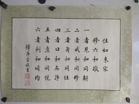 释净空法师 水印书法镜心 是水印非手写 尺寸50x33