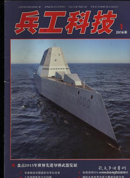 兵工科技 2016年第1期