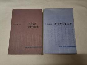戊戌变法史事考初集+戊戌变法史事考 (二册)