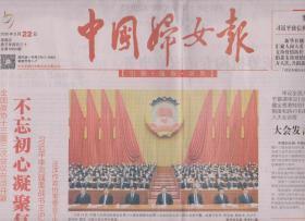 2020年5月22日  中国妇女报  全国政协十三届三次会议在京开幕  民法典 提升全面依法治国水平