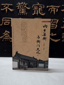 内乡县衙与衙门文化(著者签赠写二次)
