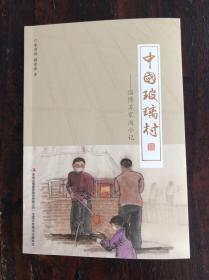 中国玻璃村——淄博苏家沟小记