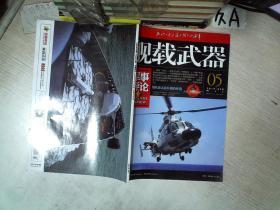 舰载武器 军事评论 2019 5(B)