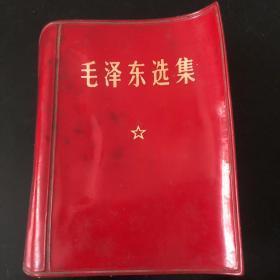 毛泽东选集 一卷本 红皮包装 1969年