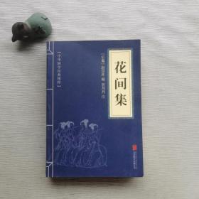 中华国学经典精粹·名家诗词经典必读本:花间集