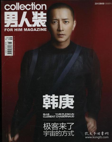 男人装 2013秋冬时装增刊