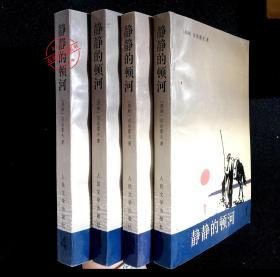 正版旧书 静静的顿河(全四册)人民文学出版社