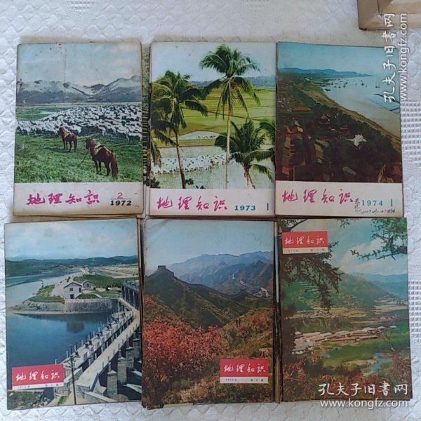 《地理知识》杂志1972-1977年共33册(1972年第2、3期;1973年1、2、4、5、6期;1974年1、3、4、5、6期;1975年1、4、5、6、7、8、9期;1976年2、3、4、5、6、7、8、9期;1977年1、5、8、9、10、11期)