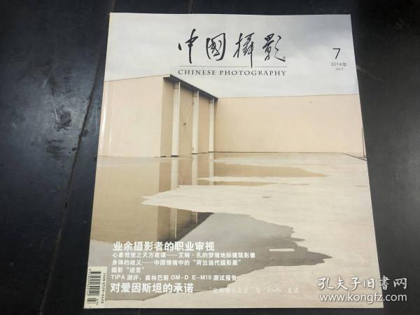 中国摄影 2014.7