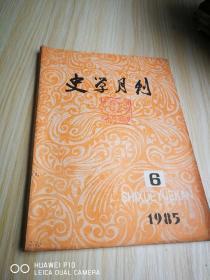 史学月刊1985年6
