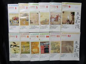 旧书《文史知识》1995年第1-12期 中华书局 部分受潮 d38-2