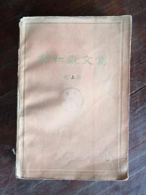 蔡和森文集 上 79年1版1印 包邮挂刷