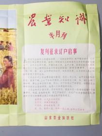 农业知识半月刊征订宣传画