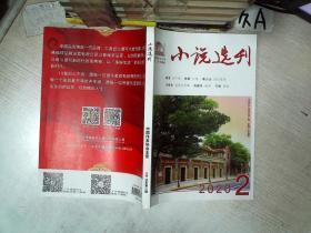 小说选刊 2020 2