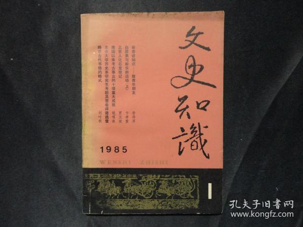 旧书《文史知识》1985年第1期 总第43期 中华书局 d38-2