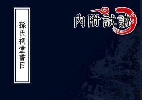 孙氏祠堂书目(复印本)( 内编四卷外编三卷(清)孙星衍撰 刻本清光绪九年(1883))