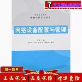 网络设备配置与管理gangang清华大学出版社9787302148845