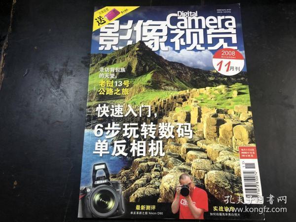 影像视觉 2008.11