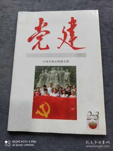 《党建》 (2004年第2、3期总第194、195期)
