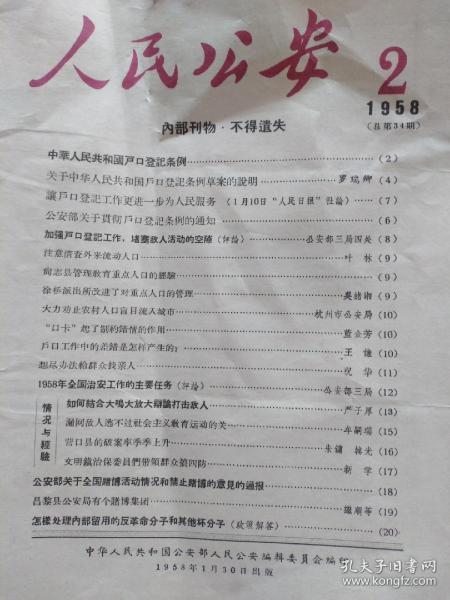 人民公安1958年(2-25-27)有3本,1959年(1-2-3-6-9-11-13-14-15-16)有10本,1960年(4-5-15-18)有4本,1963年(14-15-16-17-18-19-20-21)有8本,1964年(1-2-3-7-8-14-15-16-17-18-22-23-24-25)14本,1965年(1-2-3-12-22-29),1966年(3),合计共有46本。